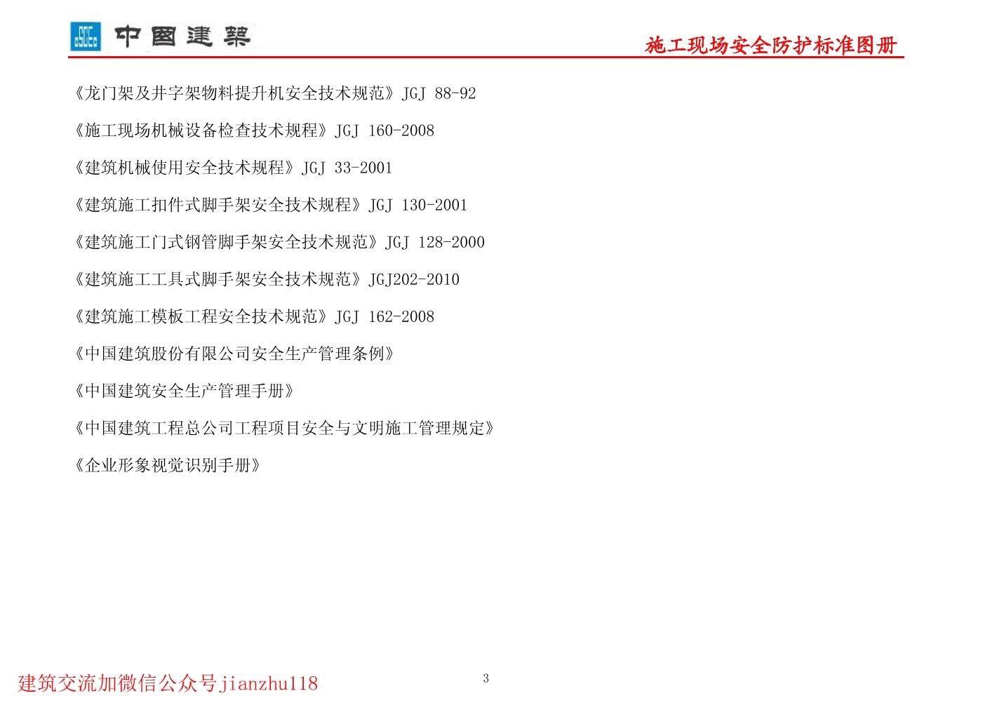 中国建筑安全网_中国建筑施工现场安全防护标准化图集 - 建工资料网